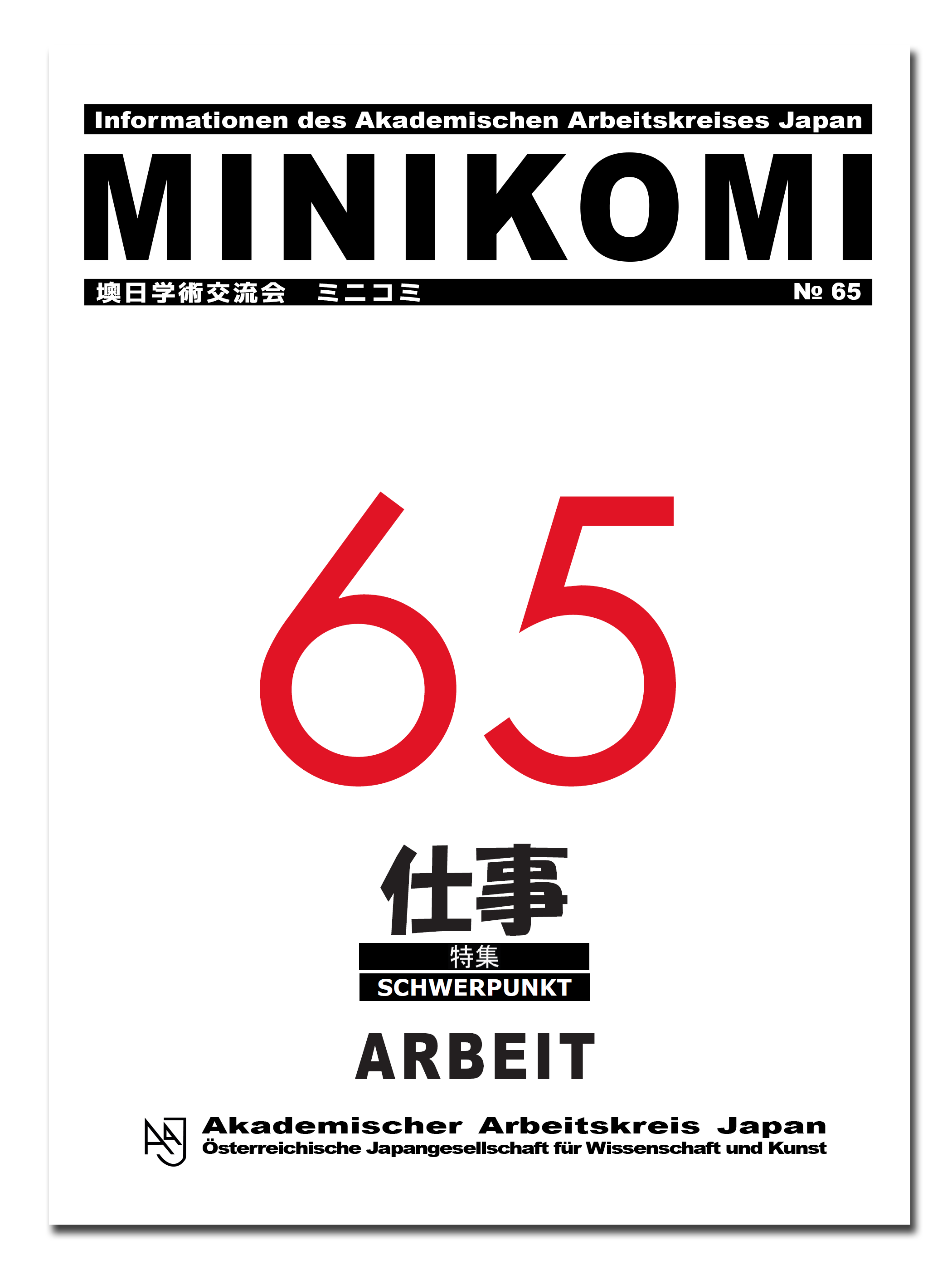 Ansehen Nr. 65 (2002): Themenschwerpunkt: Arbeit — 仕事