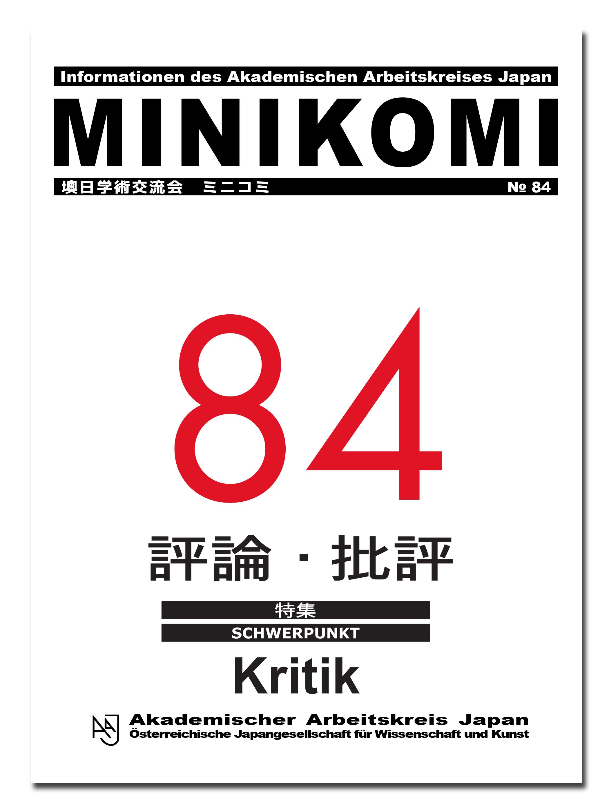 Ansehen Nr. 84 (2014): Themenschwerpunkt: Kritik — 評論・批評
