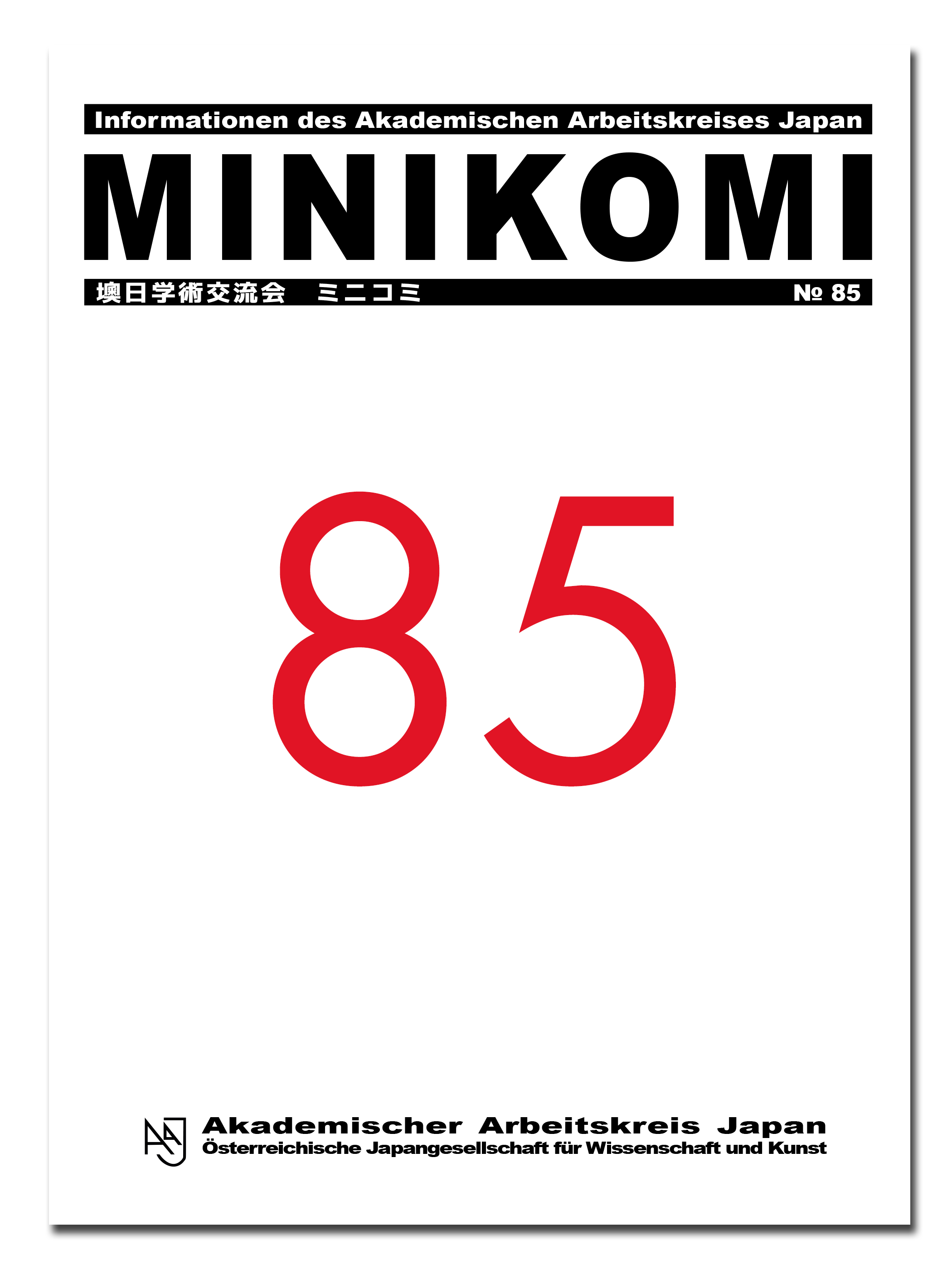 Ansehen Nr. 85 (2015)
