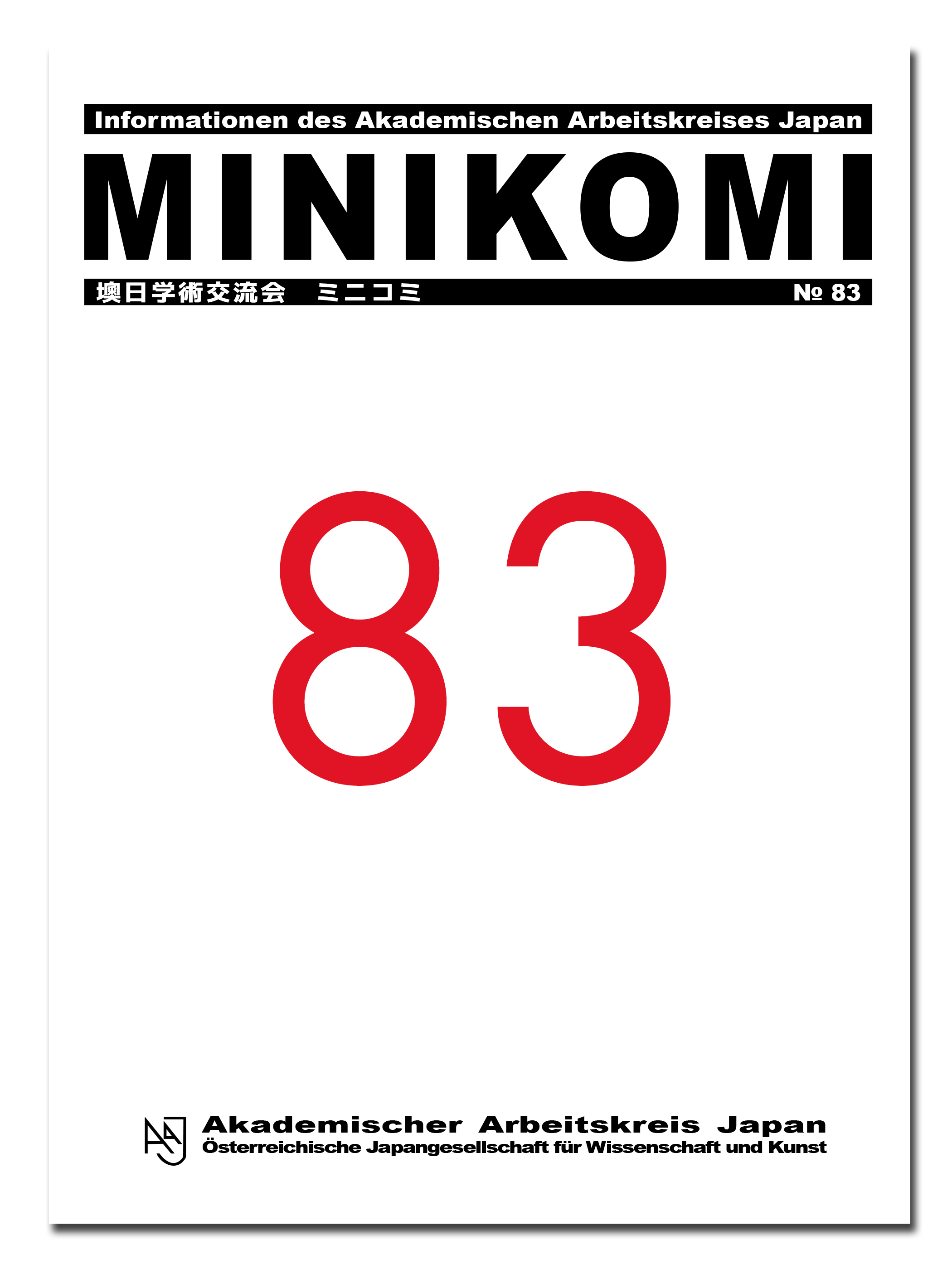 Ansehen Nr. 83 (2013)