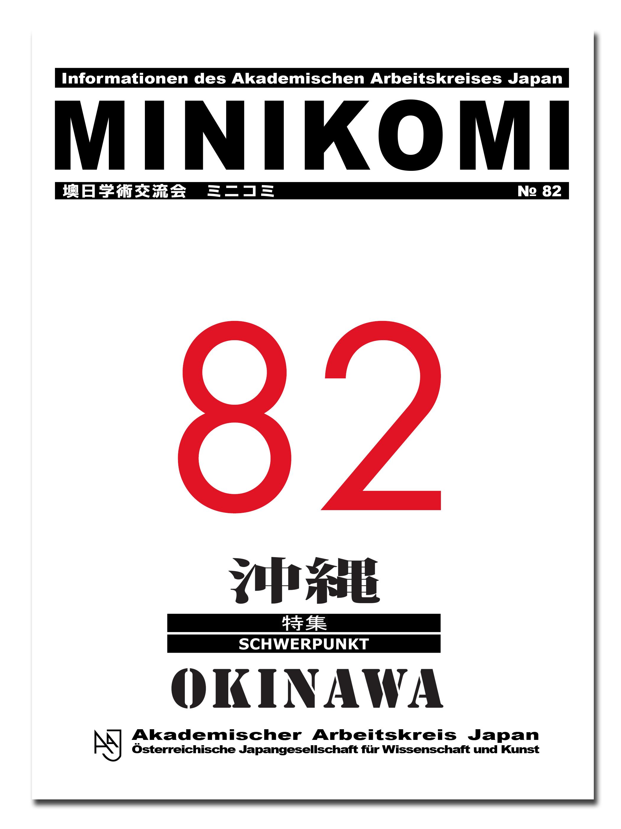 Ansehen Nr. 82 (2012): Themenschwerpunkt: Okinawa — 沖縄